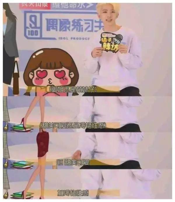 蔡徐坤的理想型女友是什么