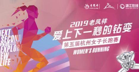 老凤祥第五届杭州女子长跑赛定档