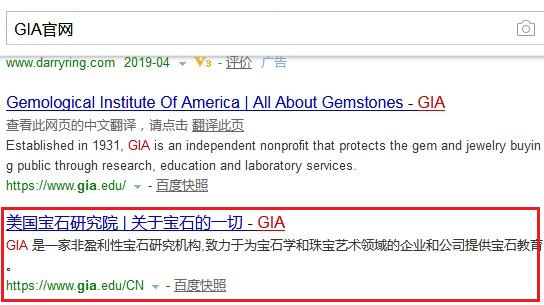 GIA钻石证书怎么查