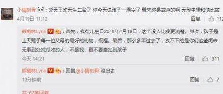 晒娃被误认与郭富城较劲 熊黛林怼网友:滚出去!