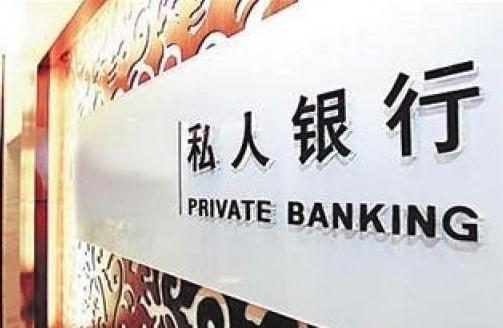 资管新规重塑格局 私人银行业务未来可期