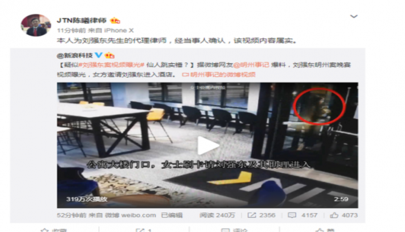 刘强东案已死反转 受害人主动跟随离开并给众人开门