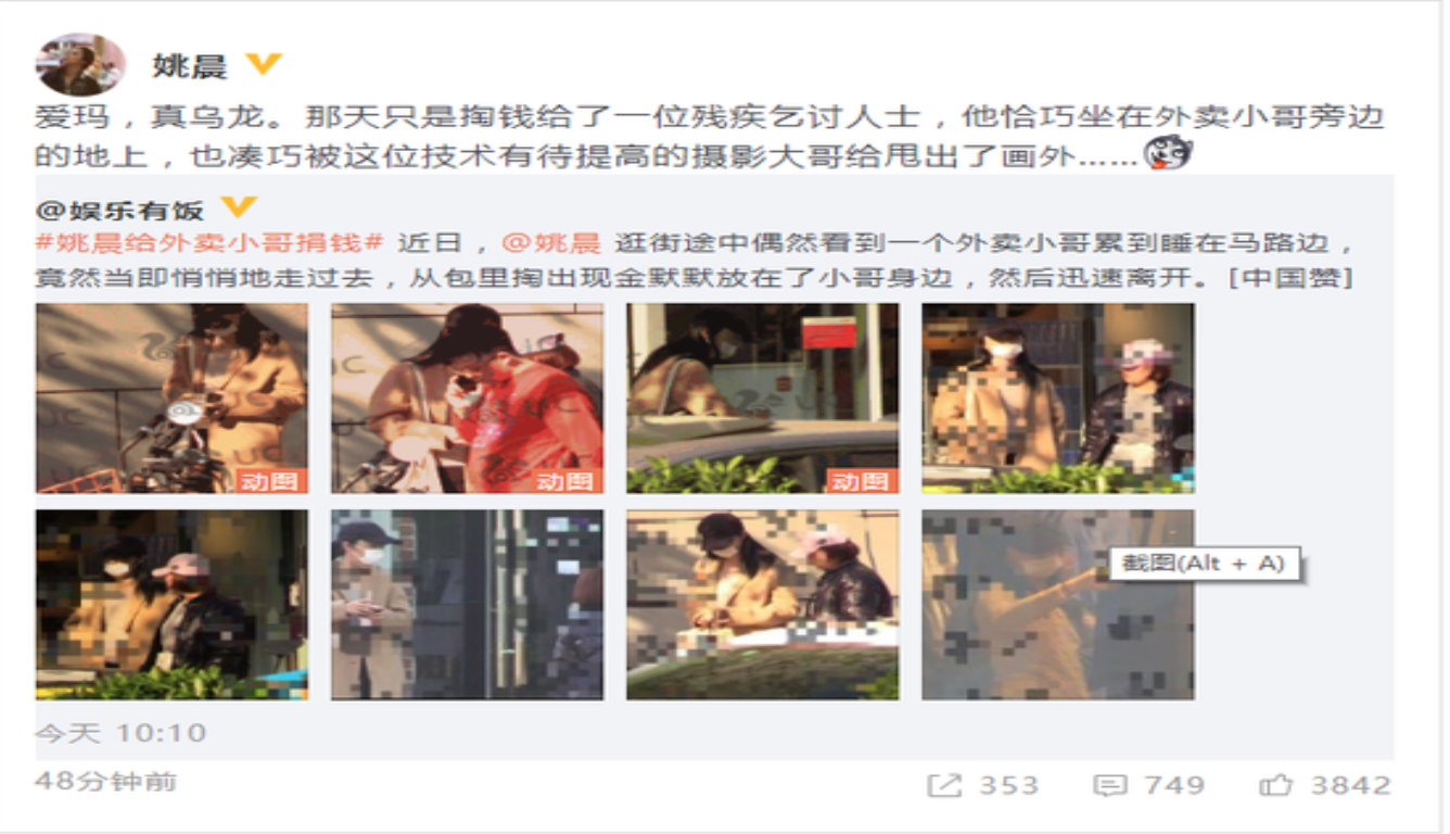 姚晨发文辟谣捐钱给外卖小哥 表示太乌龙了
