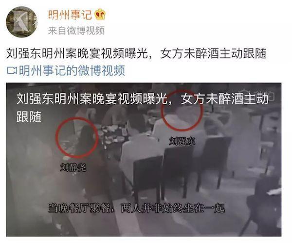 刘强东案视频是真的吗