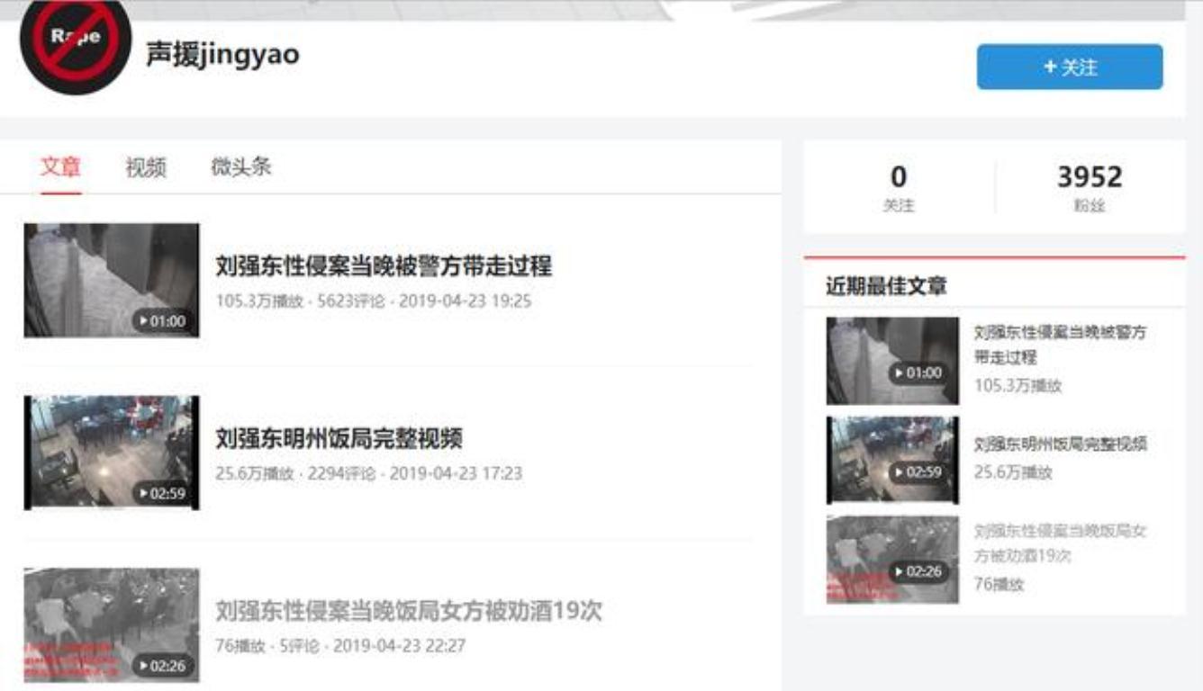 刘强东案女主被劝酒19次 与起诉书中的表述一致