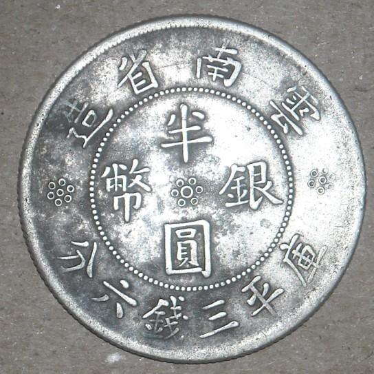 鉴别银元的方法有哪些?