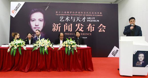 """""""佛罗伦萨国际当代艺术双年展""""举行中国展区媒体见面会"""