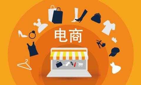"""中共商务部开展""""双品网购节""""活动 10家电商平台参与"""
