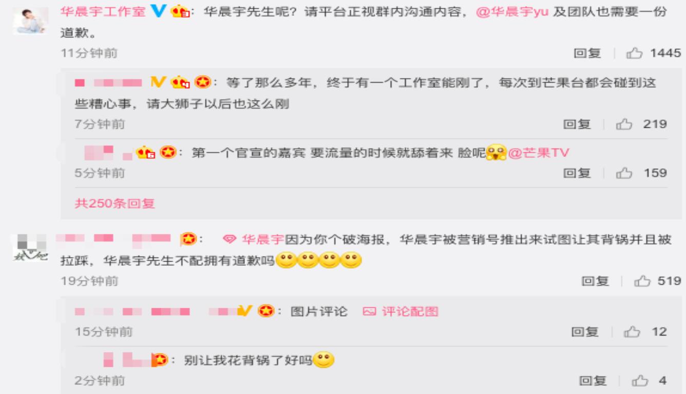 芒果TV为案牍赔罪 张靓颖粉丝对此其实不买账