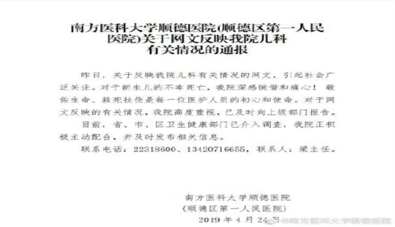 广东一医院3名新生儿死亡 官方已介入调查