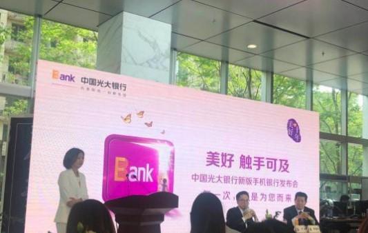 光大银行发布新版手机银行 聚焦数字化与智能化转型