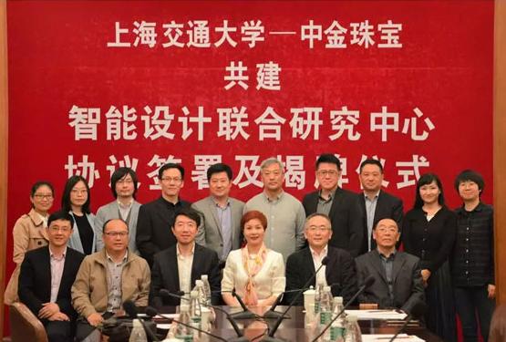 中金珠宝与上海交通大学智能设计联合研究中心签署合作协议作