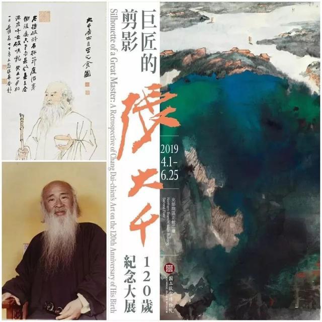 """""""巨匠的剪影——张大千120岁纪念大展""""亮相台北故宫"""