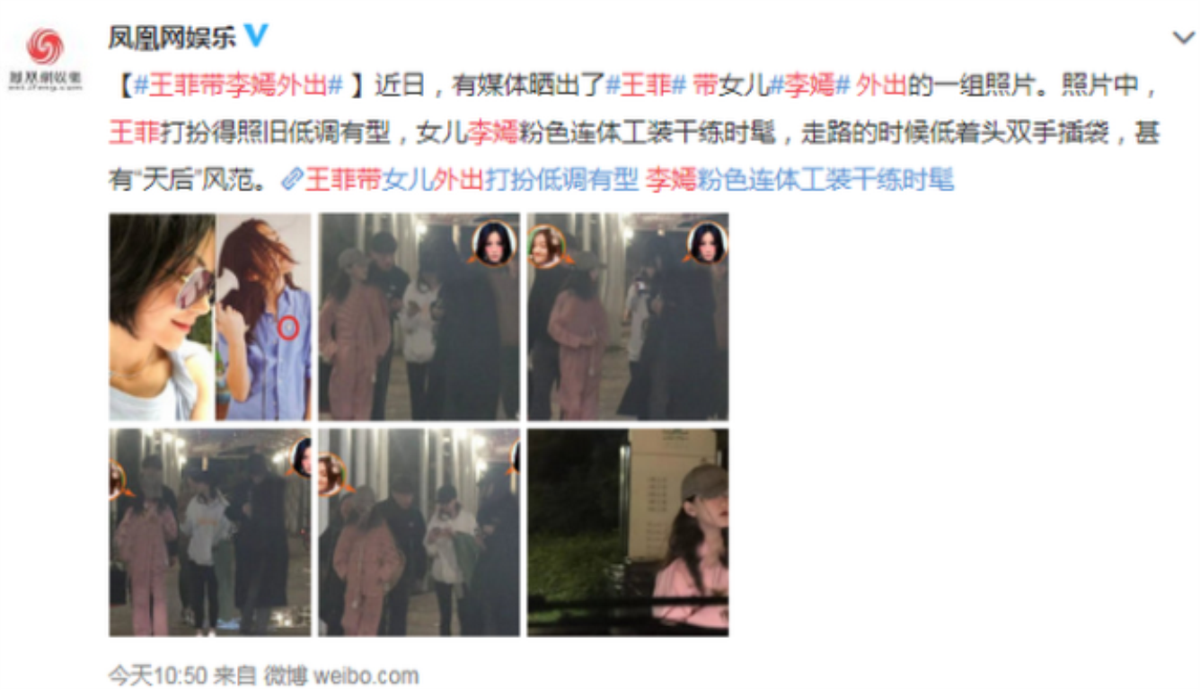 王菲带李嫣外出 母女俩穿得干练又时髦