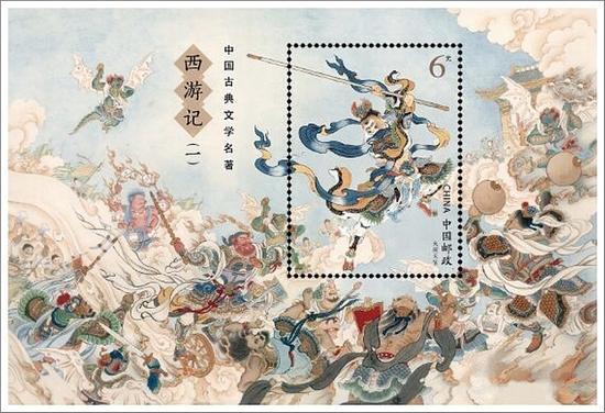 《中国古典文学名著——西游记(三)》特种邮票首发
