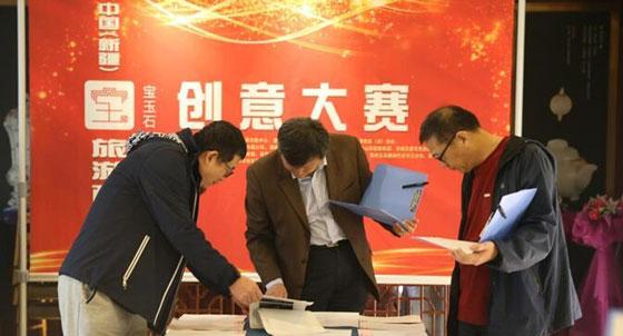 中国(新疆)宝玉石旅游商品创意大赛进入评选阶段