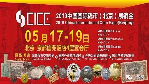 2019中国国际钱币(北京)展销会即将举行