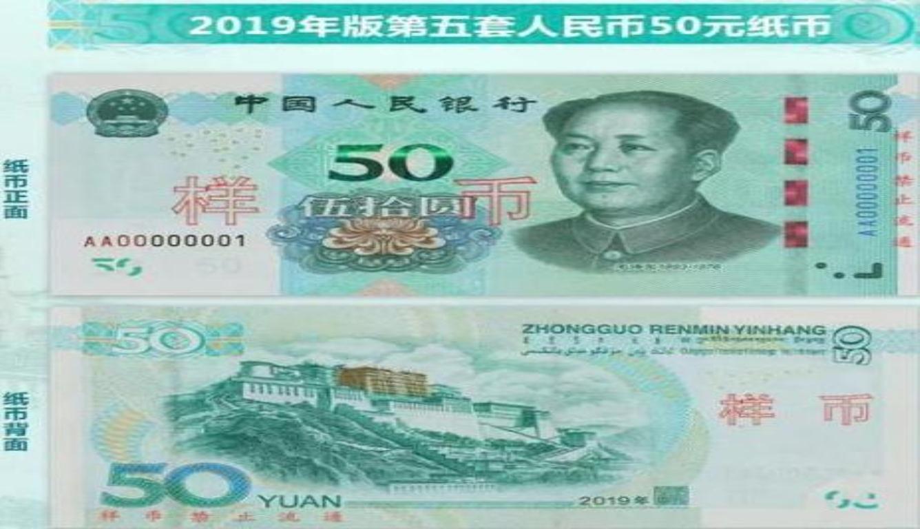 第五套人民币来了 央行定于2019年8月30日起发行-国内新闻-金投热点网-金投网