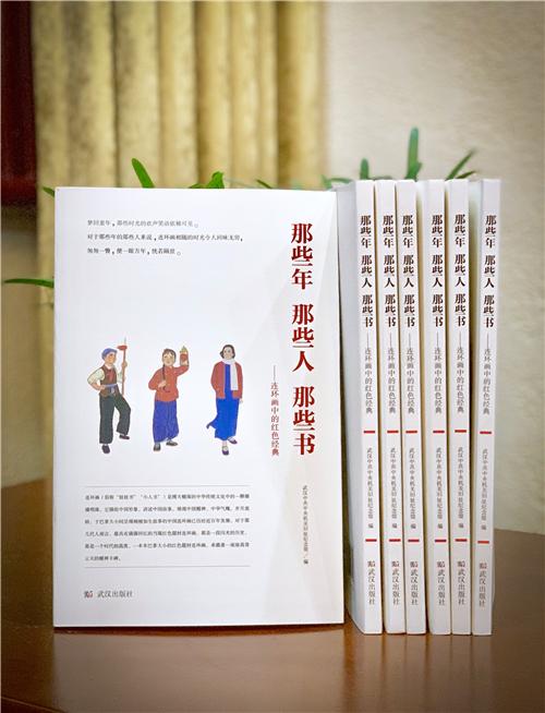 ,《那些年 那些人 那些书——连环画中的红色经典》正式出版
