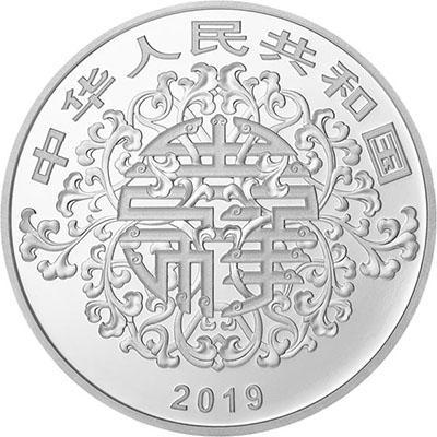 2019吉祥文化榴开百子60克银币鉴赏
