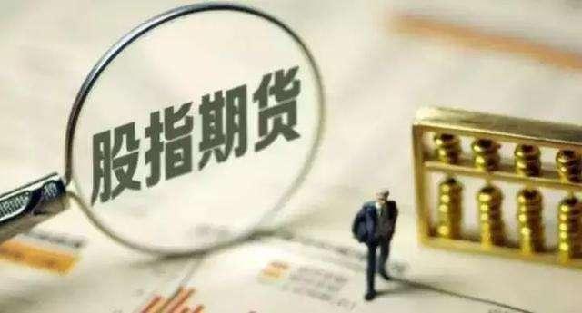 海南探讨建设国际股指期货交易所