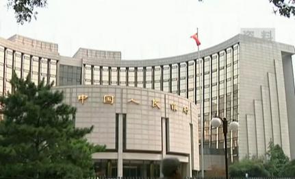 中国央行公开市场续停 今日将不进行操作