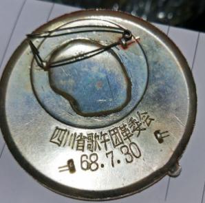 """""""四川省歌舞团""""毛主像章值多少钱"""