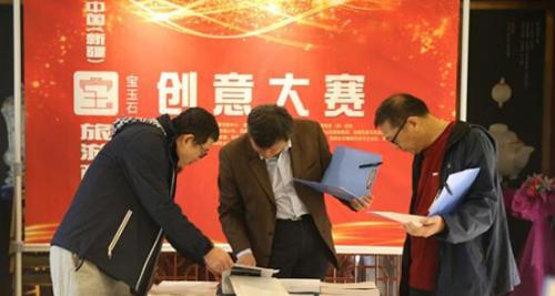 中国(新疆)宝玉石旅游商品创意大赛进行评选工作