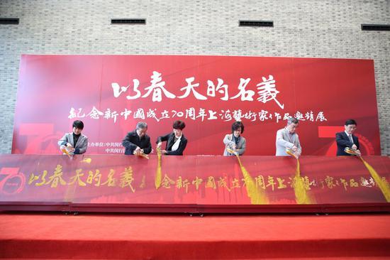 纪念新中国成立70周年上海艺术家作品邀请展在上海举办