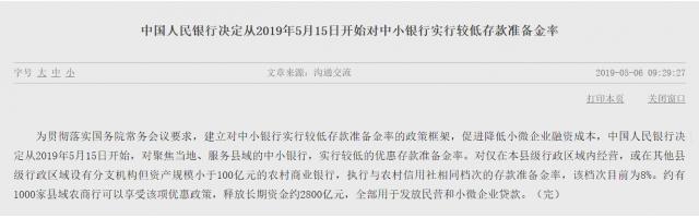 中国央行加大对中小银行降准力度