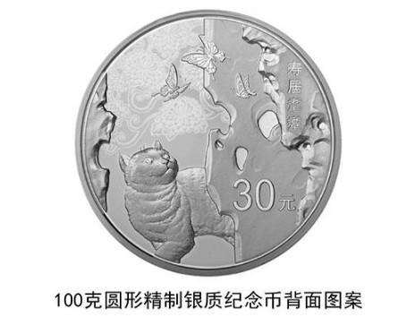 2019吉祥文化寿居耄耋金银币鉴赏