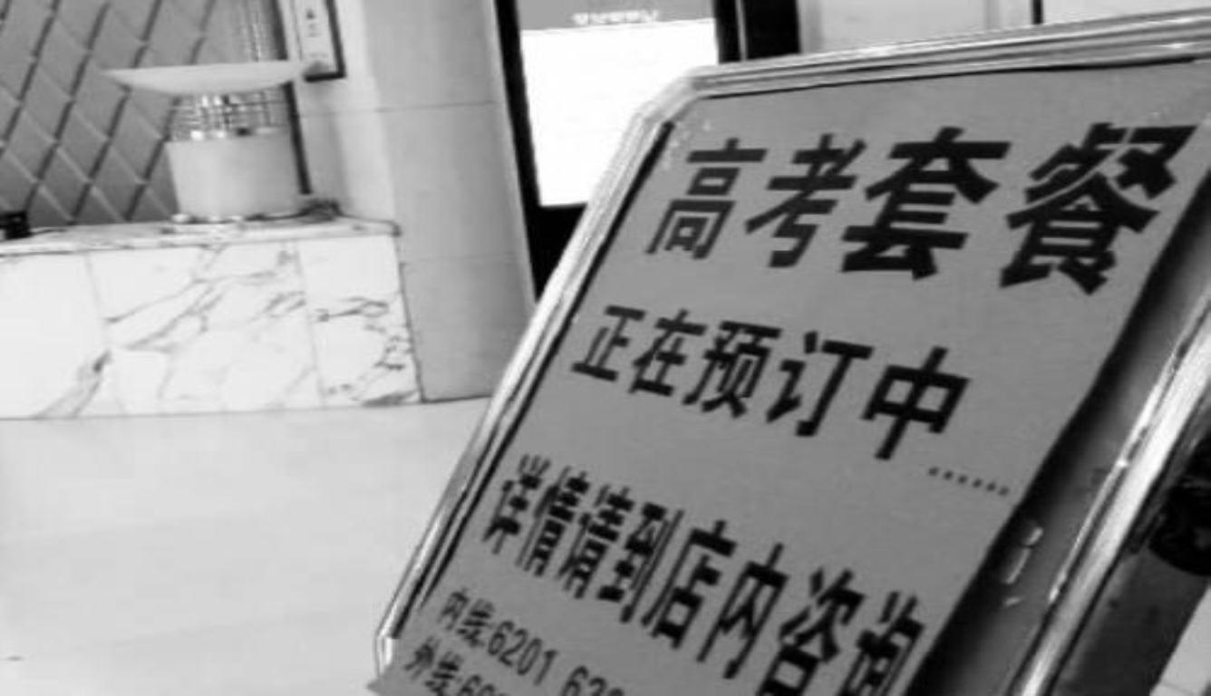枣庄高考房火爆 四月底就全部订满了