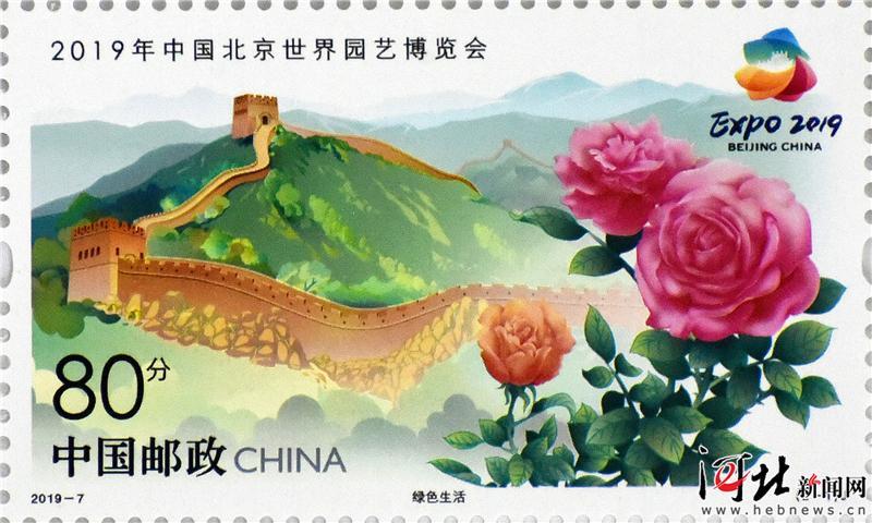 《2019年中国北京世界园艺博览会》纪念邮票已发行