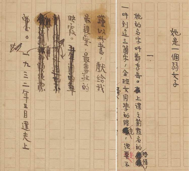 郁达夫唯一完整著作手稿《她是一个弱女子》亮相上海