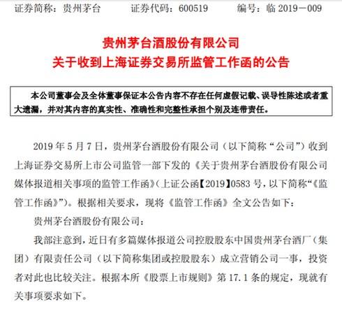 贵州茅台收监管函:说明成立营销公司主要考虑