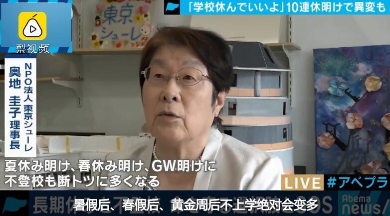 日本学生十连休后自杀是怎么回事