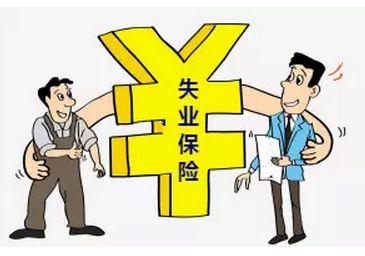 成都金堂县取消按月签到申领失业保险金的方式 将采取信息比对方式