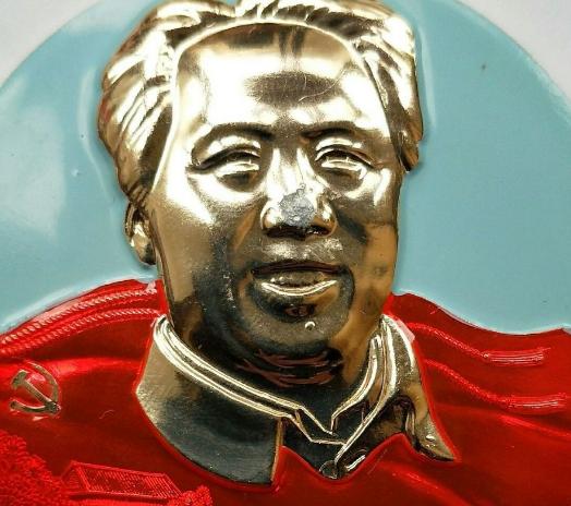 """""""南湖——第一次党代会会址""""毛主章像章回收价格表"""