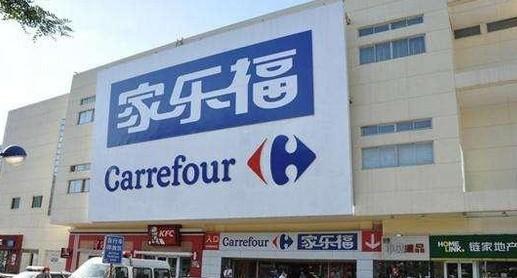 家乐福回应出售 称去年中国业绩暴涨11倍