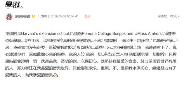 范玮琪微博澄清假学历事件 陈建州霸气护妻