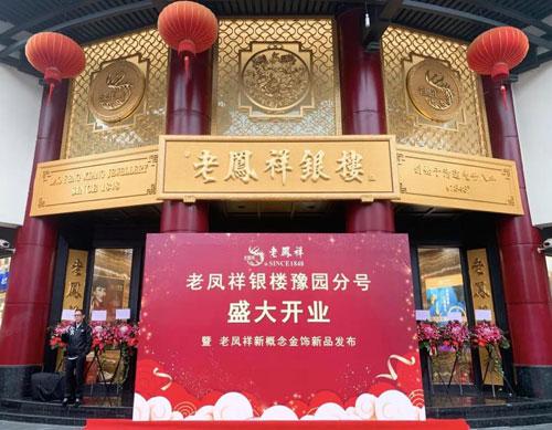 老凤祥银楼新航母—豫园分号盛大开业