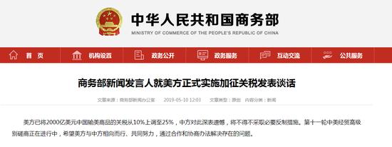 商务部:美方已将2000亿美元中国商品关税上调至25%