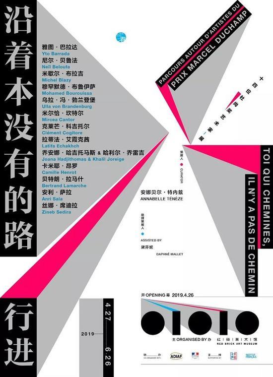 """""""沿着本没有的路行进——14位杜尚奖艺术家展""""登陆北京"""