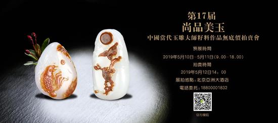 第十七届中国当代玉雕大师籽料作品拍卖会正式举槌