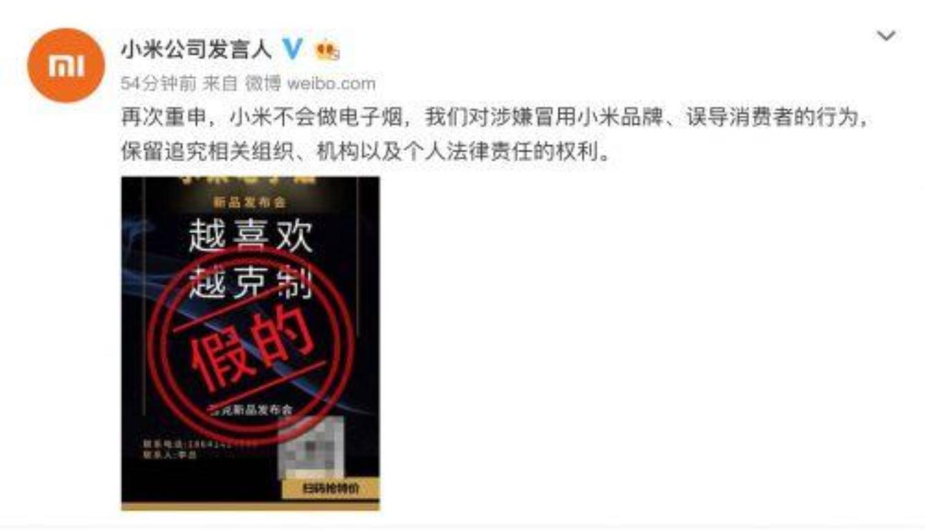 小米辟谣电子烟 将对冒用小米品牌者追究法律责任