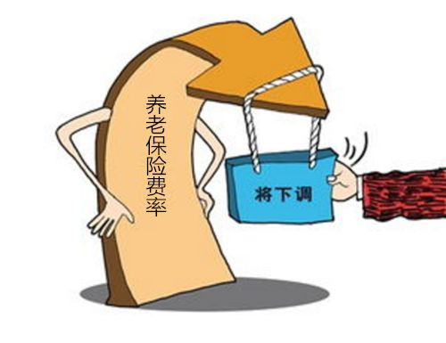 漯河:从5月1日起至年底 降低养老保险费率将为企业减负约9500万元