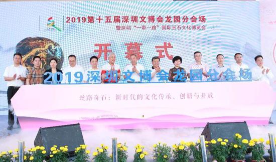 龙园举行第十一届文博会分会场赏石活动