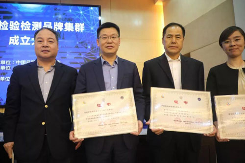 NGTC受邀参与在上海市计量测试技术研究院举办的成立大会