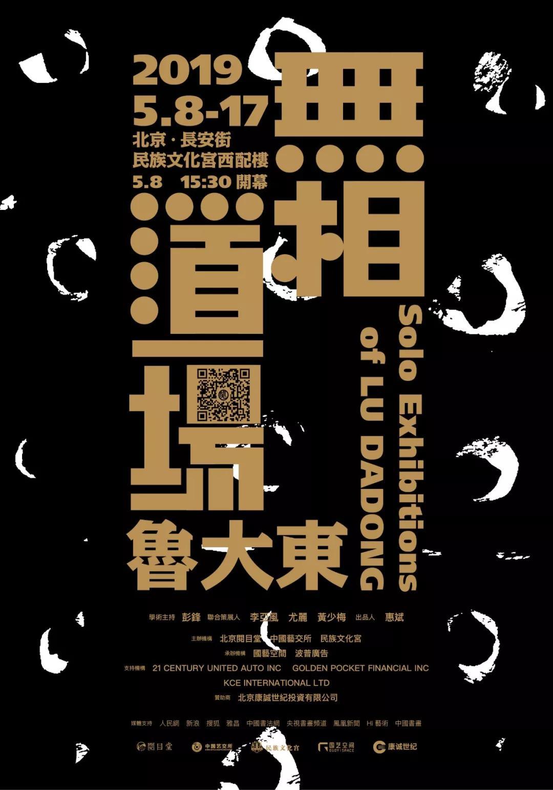 """""""鲁大东:无相道场""""个人书法展首次登陆北京"""