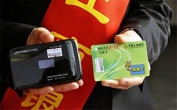 ETC信用卡什么时候结算?